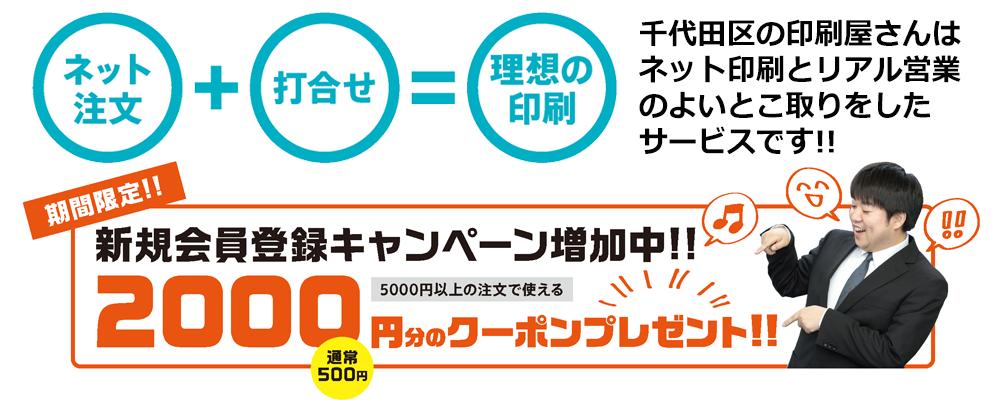 千代田区の印刷屋さん
